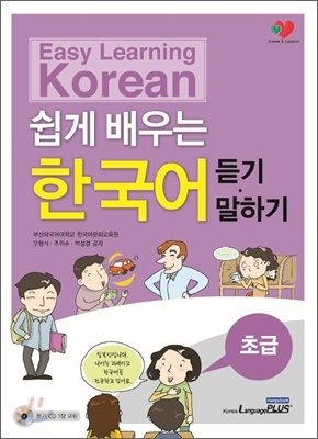 9788955185324: Easy Learning Korean for Beginners : Listening. Speaking with CD1