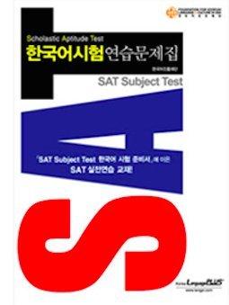 9788955186574: SAT II Korean Language: (5) Practice Tests with CDs