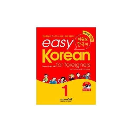 9788955187267: Easy Korean for Foreigners 1 - Pack