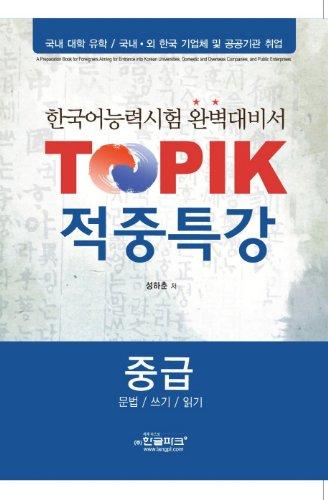 9788955189865: TOPIK hit Special Topics (Intermediate) grammar (read-write) (Korean edition)