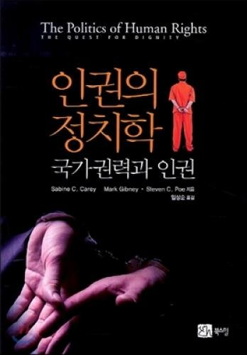 9788955264746: The Politics of Human Rights (Korean edition)