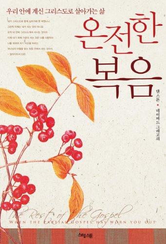 9788955363333: Full gospel (Korean edition)
