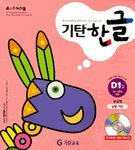 9788955431261: 1 step unreservedly Hangul D (Korean edition)
