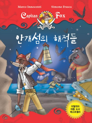 Pirates of the island fog (Korean edition): unknown