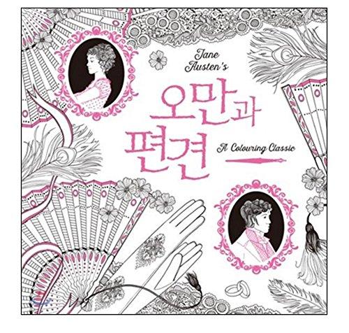 9788955603118: Pride and Prejudice Coloring Book Jane Austen Love Wedding wealth Status Fun Art + 1 Free Giraffe Bookmark