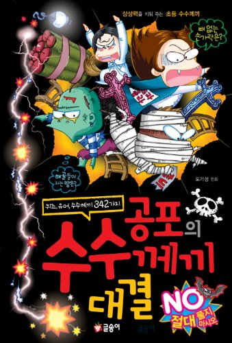 9788955726657: Fear of riddle showdown: Quiz 342 kinds of humor, riddles (Korean edition)