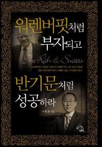 9788956012056: Being As Rich As Warren Buffet & As Succesful As Ban Ki Moon Korean Translation