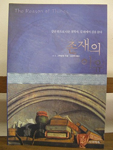9788956023168: The Reason of Things. Korean Edition