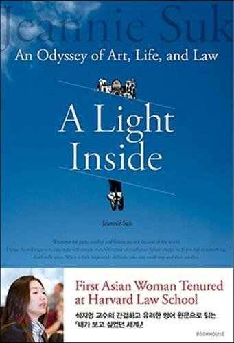 9788956056326: A Light Inside: An Oddyssey of Art, Life and Law