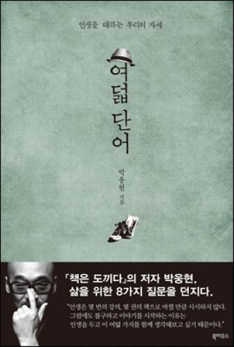 9788956056531: Eight words (Korean edition)