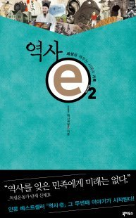 9788956057019: ebs history e2 Wake up the world record of the times korean version