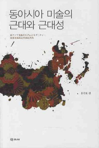 9788956251011: East Asian art and modern modernity (Korean edition)
