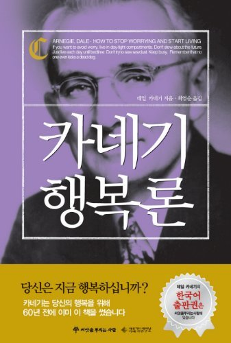 9788956370606: How to Stop Worrying and Start Living (Korean Edition)