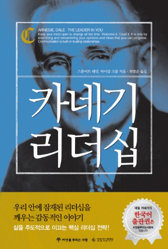 9788956371504: The Leader in You (Korean Edition)