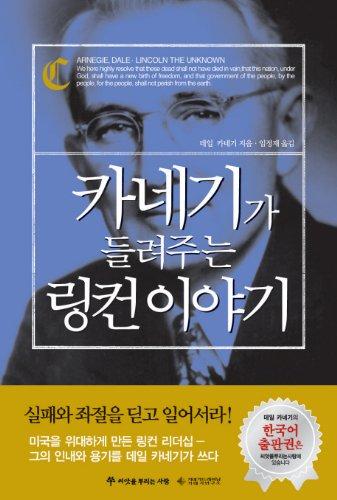 9788956371689: Lincoln the Unknown (Korean Edition)