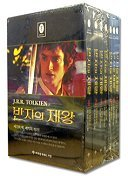 9788956372044: Lord of the Rings (Korean Edition) : 7 Volumes Box Set