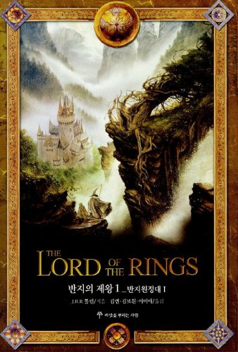 9788956372181: The Lord of the Rings. 1 (The Fellowship of the Ring.) (Korean edition)