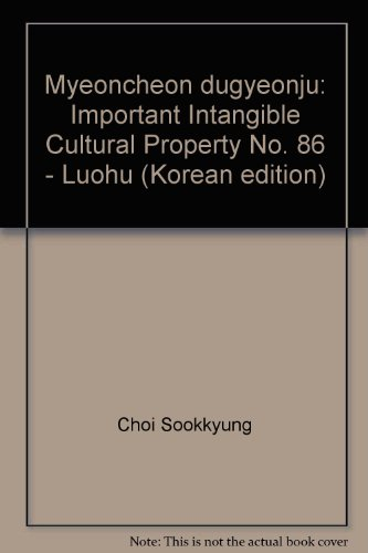 9788956388816: Myeoncheon dugyeonju: Important Intangible Cultural Property No. 86 - Luohu (Korean edition)
