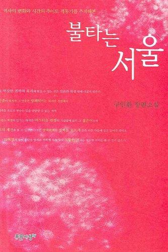 Burning Seoul (Korean edition): Gu Inhwan