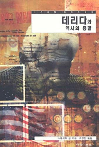 9788956440071: Derrida and the end of history (Korean edition)