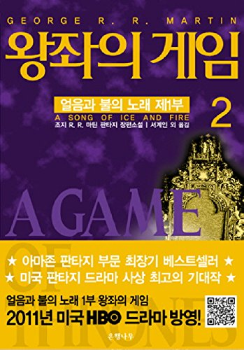 Song of Ice and Fire (Vol 2) (Korean Edition) : A Game of