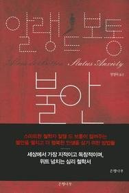 9788956605593: Status Anxiety (Korean Edition)