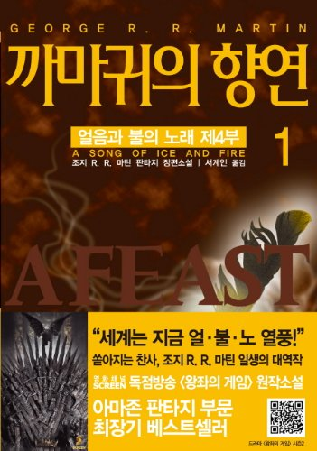Feast of crows. 1 (Korean edition): unknown