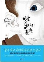 9788956606200: The Finkler Question (Korean Edition)