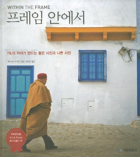 9788956744438: Within the Frame (Korean Edition)