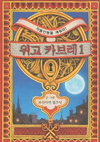 9788956894027: The Invention Of Hugo Cabret 1
