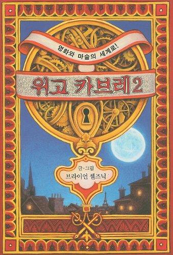 9788956894034: The Invention Of Hugo Cabret 2 (Korean Edition)
