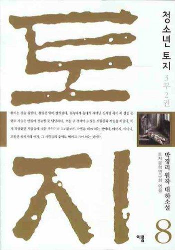 Youth land. 8 (Korean edition)