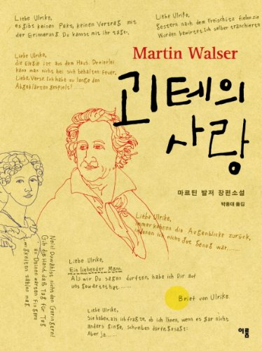 Goethe's love (Korean edition): n/a