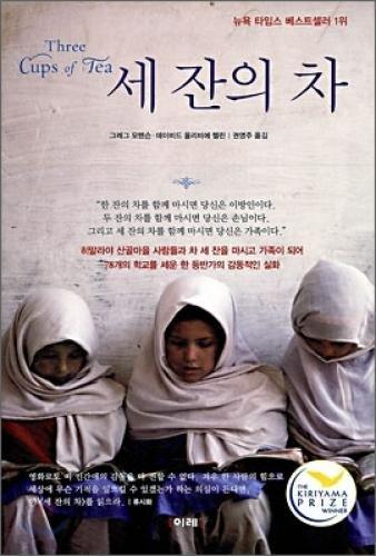 Three cups of tea (Korean edition): Greg Mortenson