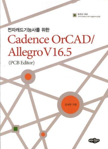 9788957173640: Cadence OrCAD / Allegro V16.5 (PCB Editor) (Korean edition)