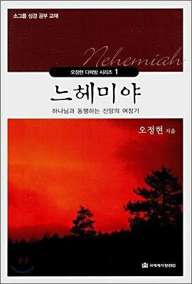 Nehemiah (Korean edition): Hyun, Oh Jung