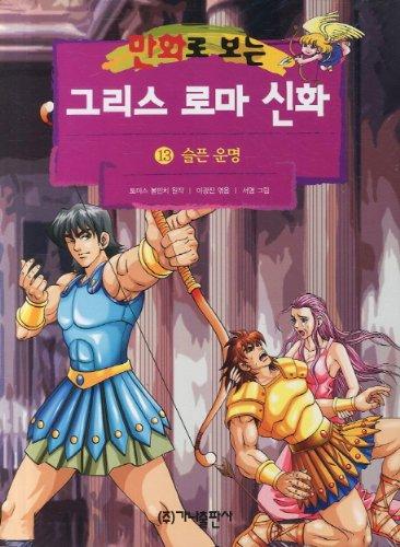 9788957363133: Greek and Roman mythology. 13 sad fate (see comics) (Revised) (Korean edition)
