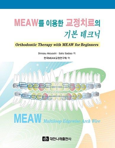 9788957411896: MEAW를 이용한 교정치료의 기본테크닉 (Korean Edition)