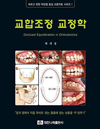 9788957412916: 교합조정 교정학 (Occlusal Equilibration in Orthodontics, Korean Edition)
