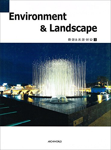 Environment & Landscape - Volumes 1 (Korean: Archiworld