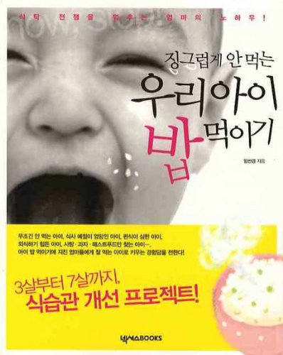 Grub eating rice feeding our kids (Korean edition)