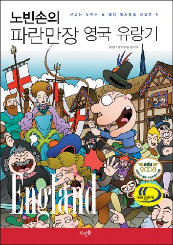 Eventful nobinson of the British vagrant (Korean edition): n/a