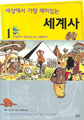 9788958200611: The most fun in the world, world history 1 (Korean edition)