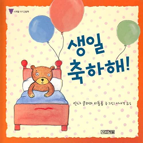 Happy birthday (Korean edition): n/a