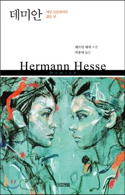 9788958286677: Damian (Korean edition)