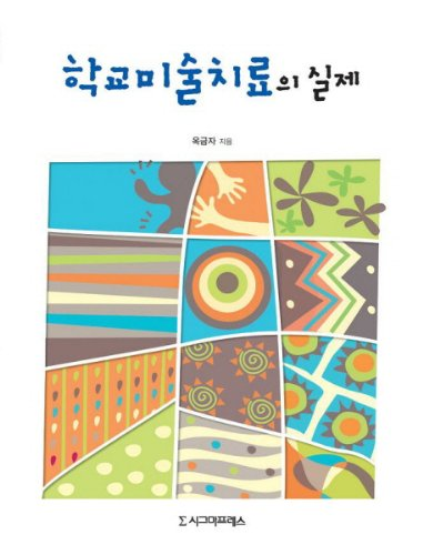 9788958325475: School of Art Therapy in the actual (Korean edition)