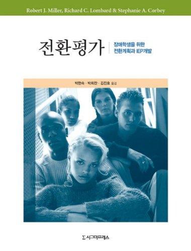 9788958327592: Transition assessment (Korean edition)
