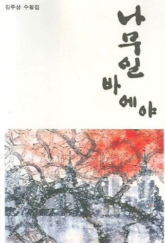 Wood work than willing to (Korean edition)
