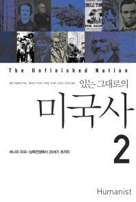 9788958620303: The Unfinished Nation, Volume 2