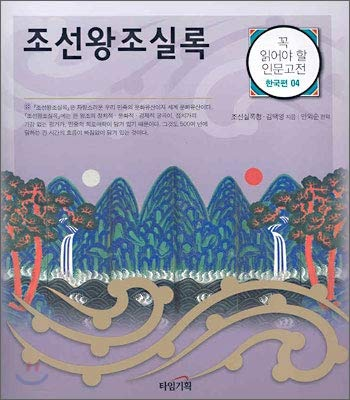 Annals of the Joseon Dynasty 1: countries (Korean edition) [Jan 0.